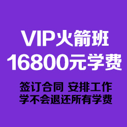学期:100天 &nbsp; &nbsp;  上课方式:一对一  <br />上课时间:全日制