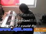 用MIDI键盘翻弹的吉他大师Joe Satriani的名曲:if i could fly
