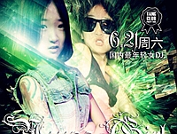 2014年4月份在校学员何香凝酒吧派对DJ Show