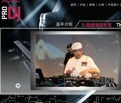2008年先锋全国DJ大赛汪帅比赛视频