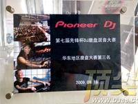 0809年顶尖DJ学校参加先锋DJ大赛斩获奖杯