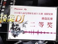 10年顶尖DJ学校参加先锋DJ大赛获得的奖杯