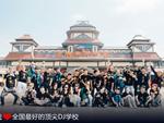 2016顶尖DJ学校春游大合照