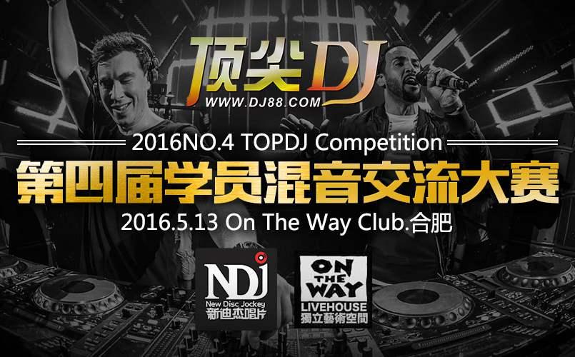 【必看】顶尖DJ第四届学员混音交流大赛
